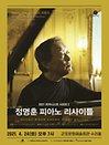 정명훈 피아노 리사이틀 - 군포