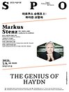 2021 서울시향 마르쿠스 슈텐츠 II:하이든 교향곡