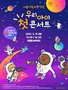2021 서울시향의 우리아이 첫 콘서트