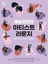 2021 예술의전당 아티스트 라운지(4월)