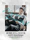 2021 마리아칼라스홀 기획공연 - 김기경 피아노 리사이틀