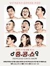 평점9.5 윤형빈소극장 19금개그쇼〈홍콩쇼〉