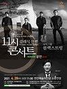 해설이 있는 11시콘서트 4월 국악그룹 〈블랙스트링〉 - 천안