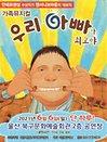 (2021) 어린이베스트셀러 뮤지컬 〈우리아빠가 최고야〉 - 울산