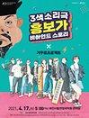 3색소리극 흥보가 비하인드 스토리 x 거꾸로프로젝트 - 대전