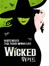 뮤지컬 〈위키드〉 - 부산 초연 (Musical Wicked)