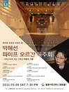 박혜선 파이프 오르간 독주회 - 인천