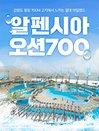 [강원 평창]알펜시아 오션700 종일권/오후권