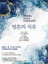 2021 대전오페라단 오페라 갈라콘서트