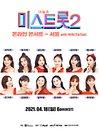내일은 〈미스트롯2〉 온라인 콘서트 - 서울 with 틱톡(TikTok)