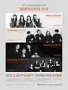 2021 유망단체초청연주회 - 대전
