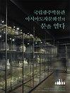 국립광주박물관 무료 상설전