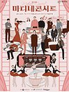 2021 영화의전당 마티네콘서트 - 시네마 뮤직 파라다이스 4월