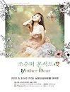 조수미 'Mother Dear' - 경기 광주