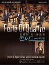 포르테 디 콰트로 콘서트 with 박기영 - 경기 광주