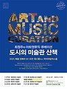 2021 마리아칼라스홀 - 최정주의 아트앤뮤직 큐레이션 〈도시의 미술관 산책 Ⅶ〉