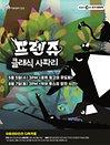 키즈 콘서트 〈프렌쥬 클래식 사파리〉 - 인천