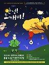 노원어린이극장 〈안녕 도깨비〉