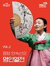 공연산책#2. 명창 안숙선의 〈명인열전〉 - 하남