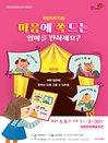[세종시문화재단]5월 어린이뮤지컬 〈마음에 쏙 드는 엄마를 원하세요?〉