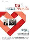 서울튜티앙상블 코로나19 극복 힐링/기부콘서트