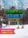 밀양 꽃새미마을 참샘허브나라 입장권+체험2종
