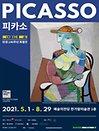 피카소 탄생 140주년 특별전