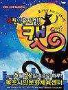 """2021년 특선가족뮤지컬""""어린이캣"""" - 목포"""