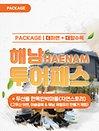 전남 해남투어패스+자연스토리체험권PKG (무선동 한옥민박마을)
