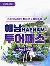 전남 해남투어패스+4est수목원PKG