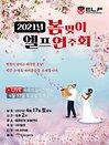 2021 봄맞이 엘프 연주회 - 파주