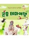 [경기 포천]곤충테마여행 실내동물원(~5/19)