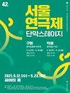 제42회 서울연극제 단막 스테이지