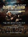 서울그랜드필하모닉오케스트라 X이병우