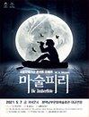 국립오페라단 콘서트 오페라 〈마술피리〉 - 평택