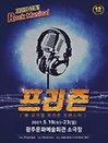 코믹 락 뮤지컬 〈프리즌〉 광주