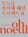 오노을 경기제 재현 프로젝트 Ⅱ