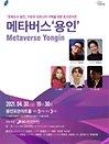 코로나19 극복을 위한 토크콘서트 〈메타버스(Metaverse) '용인'〉