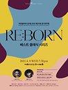 부천필하모닉오케스트라 제275회 정기연주회 - 베스트 클래식 시리즈 〈RE:BORN〉