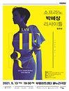 부평아트센터 소프라노 박혜상 리사이틀-앙코르 - 인천
