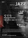 해설이있는 JAZZ Concert