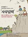 성남시립국악단 국악창작소리극 '사랑범벅'