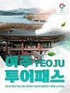 경기도 여주 투어패스