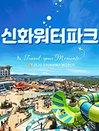 신화워터파크+아메리카노 택1