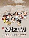 [코믹연극]검정고무신 - 부산