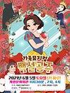 2021 가족뮤지컬 백설공주 - 인천(계양)
