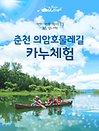 [강원]춘천의암호 카누체험 이용권(~10/31)
