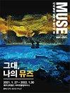 그대 나의 뮤즈 평일 할인 입장권-평일 1인권