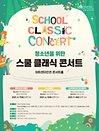 청소년을 위한 〈스쿨 클래식 콘서트〉 Ⅱ, Ⅲ - 인천