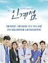 연극 〈인계점〉 - 인천